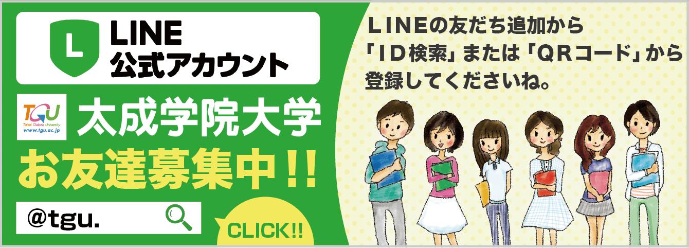 LINE@太成学院大学公式アカウント