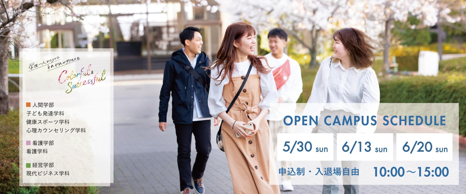 太成学院大学受験生応援サイト