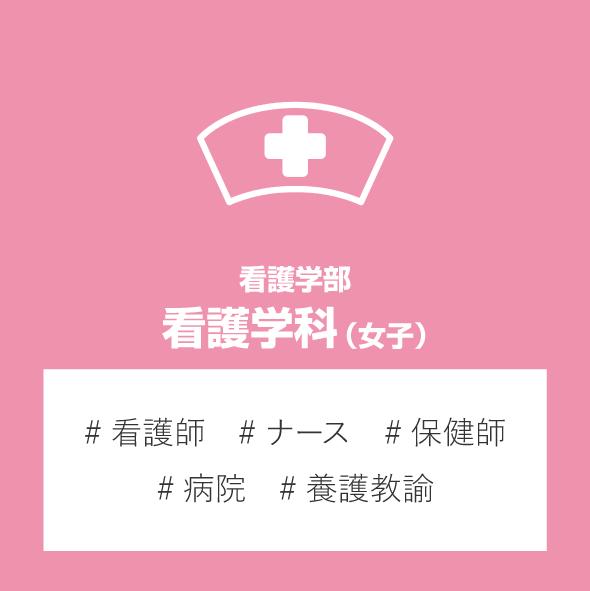 看護学科(女子)