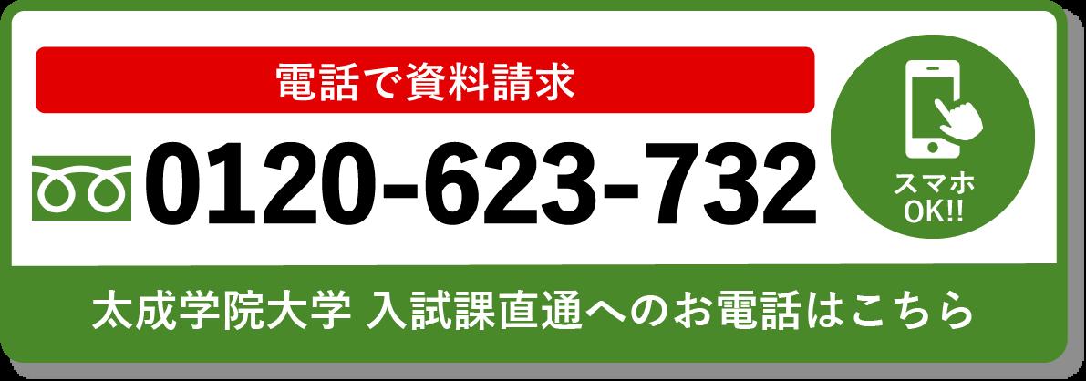 0120-623-732