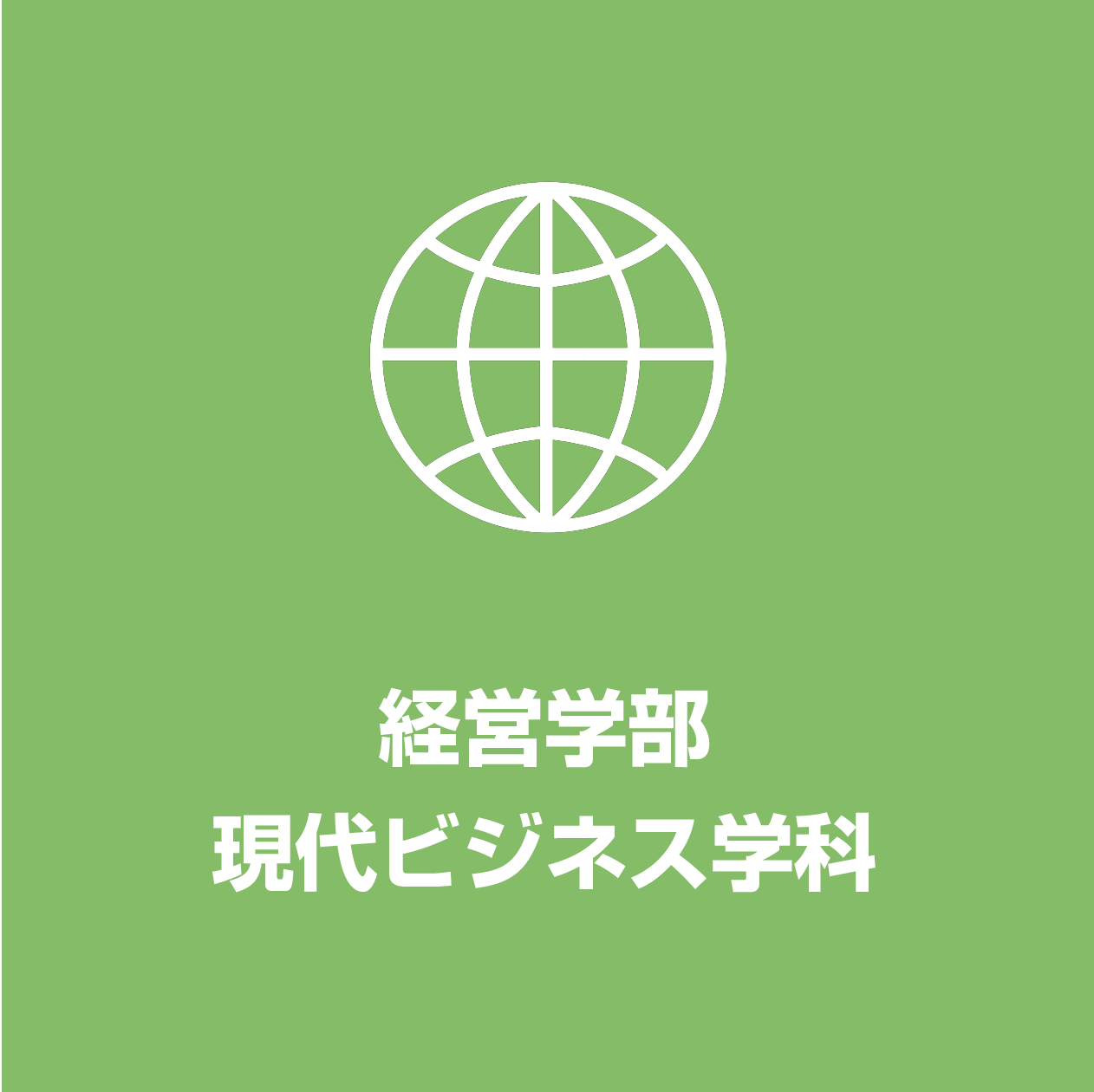 経営学部 現代ビジネス学科
