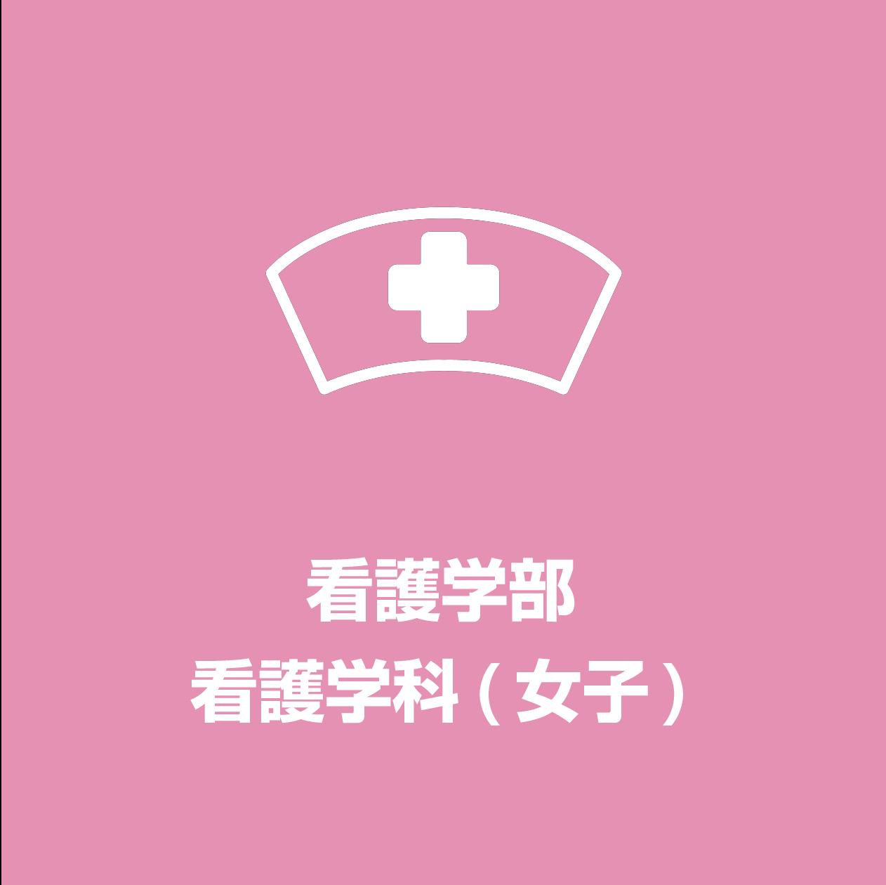 看護学部 看護学科(女子)
